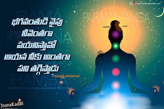 telugu spirituality quotes, ramakrishna paramahamsa quotes about god and trust, ramakrishna paramahamsa biography in telugu