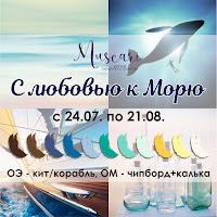 http://muscariscrap.blogspot.de/2017/07/2017.html