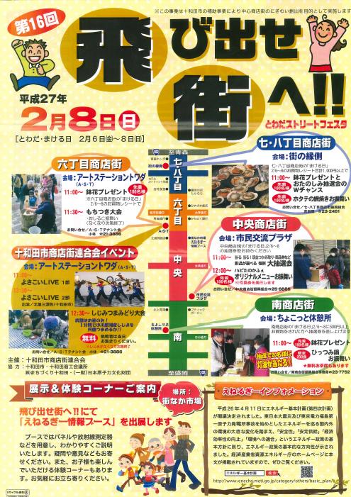 2015 Towada Street Festa 第16回飛び出せ 街へ とわだストリートフェスタ
