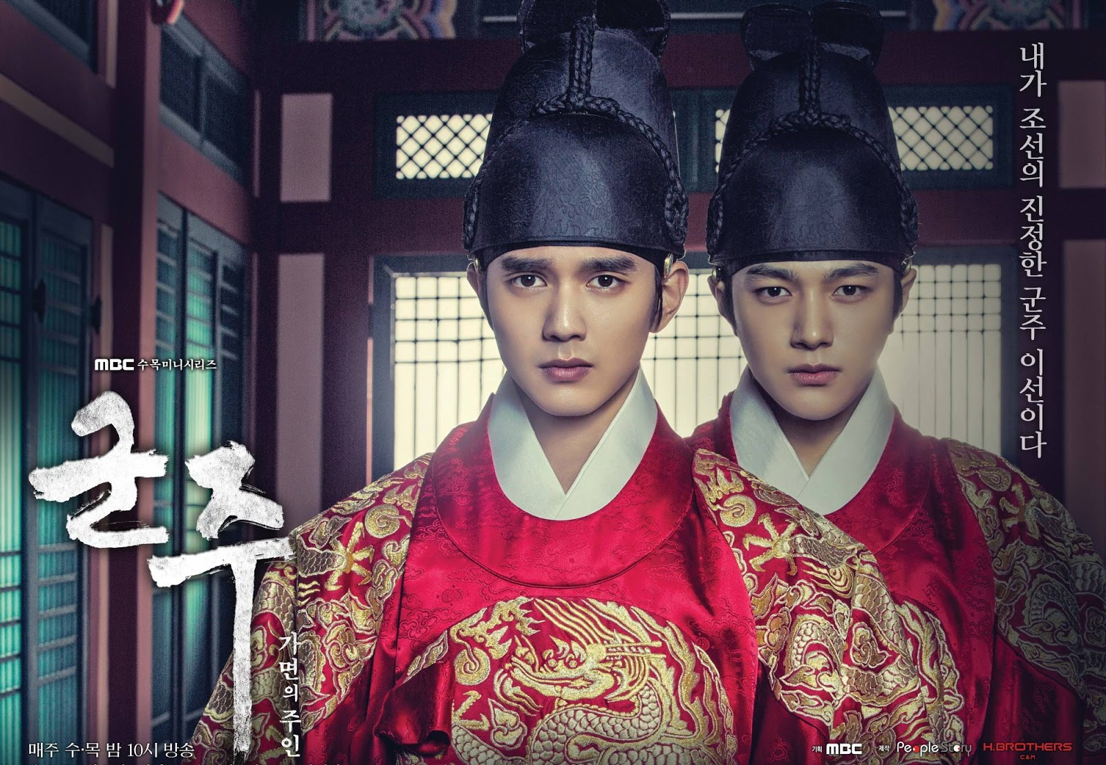 Ruler: Master of the Mask (군주-가면의 주인) MBC