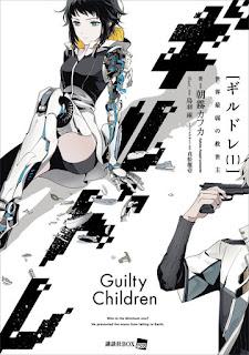 [朝霧カフカ] ギルドレ 第01巻