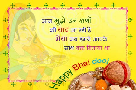 #50+ HD Wallpapers of Happy Bhai Dooj 2016 - Happy bhai Dooj Pictures Message Wishes & SMS