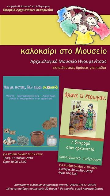 Ηγουμενίτσα: «Καλοκαίρι στο Μουσείο»