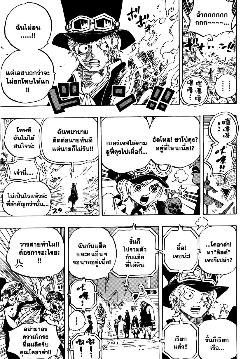 อ่านการ์ตูน One Piece ตอนที่ 792 หน้าที่ 7