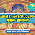 Mughal Empire Study Notes for UPSC SSC Railway | मुग़ल साम्राज्य