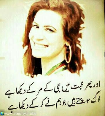 """Aur Phir """"Muhabbat"""" Mein Jee K Mar K Dekha Hai..  Log Sochte Hain Jo Hum Nay Ker K Dekha Hai..!!  #sadshayari #lines #poetry"""