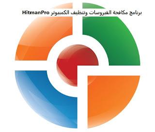 تنزيل برنامج HitmanPro لمكافحة الفيروسات للكمبيوتر