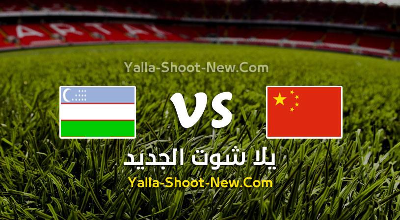 مباراة الصين وأوزباكستان
