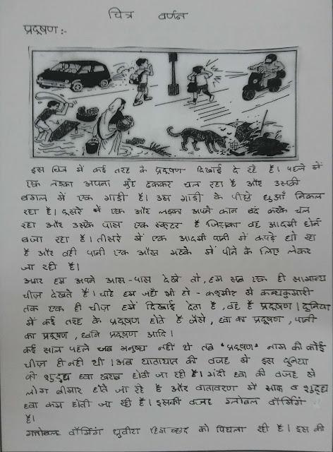 Bachon ki kalam se pollution picture composition for Koi 5 vigyapan in hindi