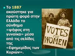 Εικόνα από τις πρώτες διαμαρτυρίες για την ισότητα των γυναικών