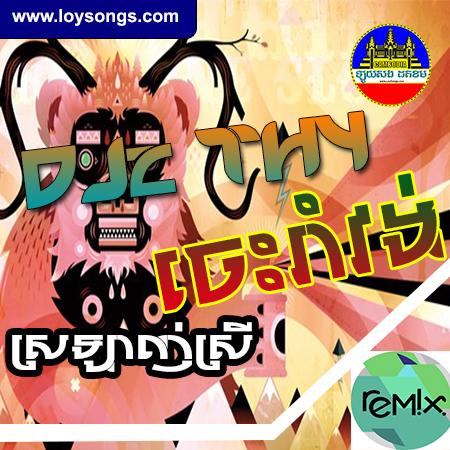 DJz THY Remix Vol 07