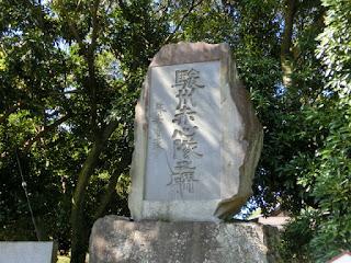 駿州赤心隊の碑