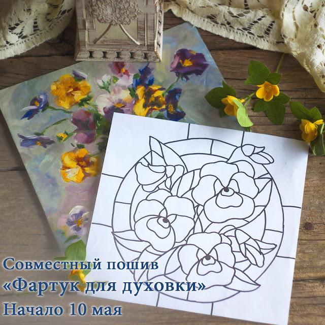 """СП """"Фартук для духовки"""" с Викторией"""
