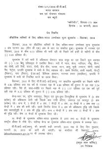press-note-cpi-iw-dec-2018-hindi-paramnews