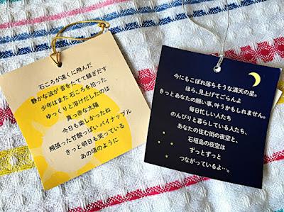 石垣島夕焼けの空~石垣島産完熟パイナップルの中濃ソース~ 夜空の石垣島ドレッシング