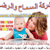 مكتب  مربيات اطفال بمصر