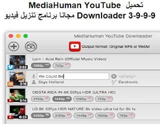 تحميل MediaHuman YouTube Downloader 3-9-9-9 مجانا برنامج تنزيل فيديو من يوتيوب