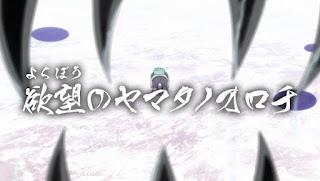 Gegege no Kitarou (2018) Episódio 73