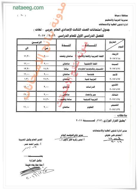 جدول امتحانات الشهادة الاعداديه بمحافظة دمياط 2017 الترم الاول والصف الثالث الاعدادى