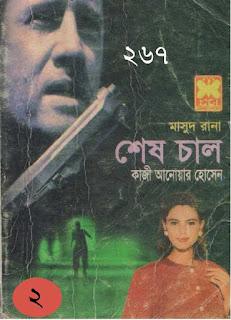 Shesh Chal-2 by Kazi Anwar Hossain (Masud Rana 267)