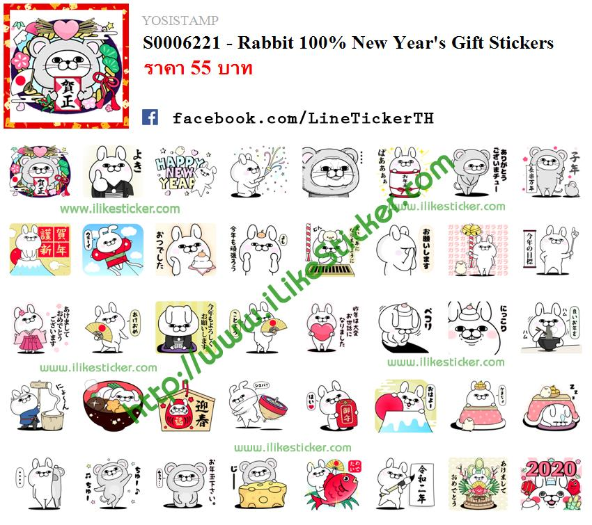 Rabbit 100% New Year's Gift Stickers