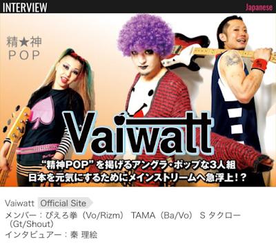 http://skream.jp/interview/2017/10/vaiwatt.php