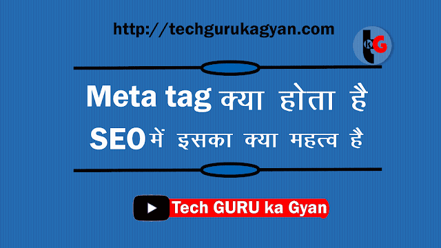 meta-tag-importance-for-blog-post-hindi
