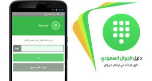 تحميل برنامج دليل الجوال السعودي اون لاين, Caller IDdownload