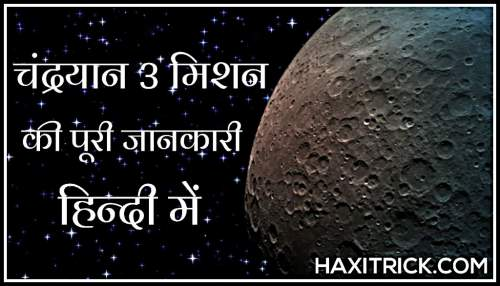 ISRO Chandrayaan 3 Mission 2020 All Information In Hindi Launch Date Cost