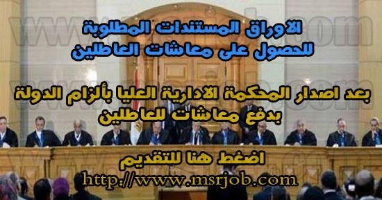 """خبر عاجل المحكمة الادارية العليا تلزم الدولة بتوفير معاش للعاطلين """"تحيا مصر"""" 3 / 7 / 2017"""