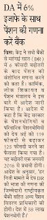pension+revision+with+dr+hindi+news