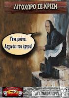 ''ΛΙΤΟΧΩΡΟ ΣΕ ΚΡΙΣΗ''