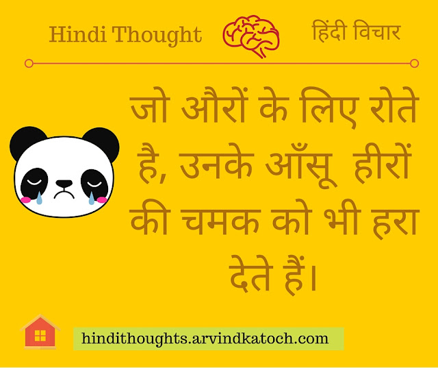 Hindi Thought, Image, others, औरों, रोते, tears, Hindi Quote, Suvichar