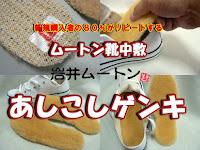 http://iwai-mouton.jp/28newmoutoninsole.html