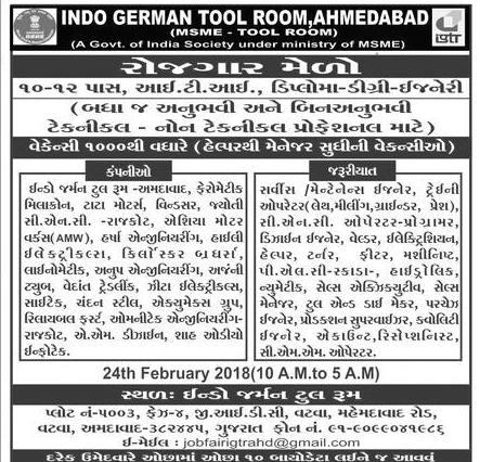 ahmedabad-rozgaar-bharti-mela