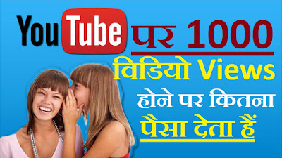 1000 Video Views Hone Par YouTube