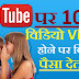 1000 Video Views Hone Par YouTube Kitna Paisa Deta Kaise Cheks Kare