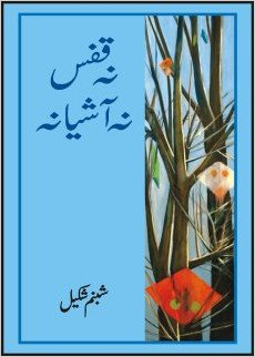 na qafas na ashiana, urdu novel pdf urdu novel pdf read online urdu novel pdf format free download urdu novel pdf umera ahmed urdu novel pdf list urdu novel pdf file urdu novel pdf file free download urdu novel pdf jannat ke pattay urdu novel pdf facebook urdu novel pdf file download urdu novel pdf online urdu novel pdf download urdu novel abdullah pdf free download urdu novel abdullah pdf urdu novel aqabla pdf urdu novel aks pdf urdu novel abdullah pdf download urdu novel apollo pdf urdu novel audiobook urdu novel pdf by nimra ahmed urdu novel pyare afzal pdf the one urdu novel pdf download urdu novel book bank urdu novel bano pdf urdu novel bazigar pdf urdu novel by pdf urdu novel book pdf free download urdu novel pdf by a hameed urdu novel amar bail pdf urdu novel book pdf download famous urdu novel by pdf download urdu novel pdf.com urdu novel chalawa pdf urdu novel collection pdf urdu novel pdf namal complete urdu novel namal complete pdf download urdu novel namal complete pdf free download champoon urdu novel pdf urdu complete novel pdf urdu complete novel pdf free download choona nahi urdu novel pdf urdu novel free download pdf file urdu novel download pdf format urdu novel devta pdf urdu novel book download urdu novel dajjal pdf urdu novel daldal pdf urdu novel free download pdf format urdu romantic novel pdf free download paras urdu novel pdf download urdu novel in english pdf peer e kamil urdu novel pdf dasht e arzoo urdu novel pdf download urdu novel dil e muztar pdf free download chah e babul urdu novel pdf free download urdu novel mata-e-jaan pdf peer e kamil urdu novel pdf download dasht e arzoo urdu novel pdf chah e babul urdu novel pdf aab e hayat urdu novel pdf aab e hayat urdu novel pdf download tair e lahoti urdu novel pdf free download afsoon-e-jaan urdu novel pdf download urdu novel pdf free download urdu novel pdf format tawan urdu novel pdf free download hamzad urdu novel pdf free download urdu novel gumrah pdf free download urdu novel gumrah pdf urdu novel guman pdf download urdu novel pdf raja gidh free download urdu novel khali ghar pdf ghazi urdu novel pdf guman urdu novel pdf godfather novel urdu pdf free download raja gidh urdu novel pdf download urdu novel gumshuda musafir pdf urdu novel pdf horror urdu novel humsafar pdf urdu novel hasil pdf download urdu novel hasil pdf urdu novel humsafar pdf download urdu novel in hindi pdf urdu novel naseem hijazi pdf urdu novel abe hayat pdf urdu history novel pdf urdu novel in pdf urdu novel in pdf format free download urdu novel in pdf format urdu novel iblees pdf urdu novel in pdf file urdu novel book in pdf urdu novel in book form urdu romantic novel in pdf urdu novel ka irtiqa pdf urdu novel lihaf in pdf urdu novel jangloos pdf urdu novel jaan pdf urdu novel jawari pdf urdu novel kala jadu pdf urdu novel kala jadoo pdf jangloos urdu novel pdf free download urdu jasoosi novel pdf urdu jasoosi novel pdf free download urdu novel peer kamil pdf urdu novel peer e kamil pdf urdu novel khak aur khoon pdf khofnak urdu novel pdf khabees urdu novel pdf urdu novel peer e kamil pdf download changez khan urdu novel pdf kala jadoo urdu novel pdf khali ghar urdu novel pdf jannat k pattay urdu novel pdf baharon k sang sang urdu novel pdf urdu novel list pdf download urdu novel lahasil pdf urdu novel lalkar pdf urdu novel book list romantic urdu novel list pdf pdf free download urdu novel best urdu novel list pdf lahasil urdu novel pdf download urdu love novel pdf urdu novel mushaf pdf urdu novel mafroor pdf free download urdu novel mafia pdf urdu novel madari pdf urdu novel maharani pdf complete urdu novel mushaf pdf urdu novel mann mayal pdf urdu novel by umme maryam pdf download m a rahat urdu novel pdf urdu novel pdf namal urdu novel new pdf www.urdu novel.net.pdf urdu novel on pdf urdu romantic novel on pdf free urdu novel online pdf urdu novel choona nahi on pdf old urdu novel pdf list of urdu novel pdf urdu novel man o salwa pdf free download urdu novel man o salwa pdf urdu novel pukar pdf urdu novel pathar pdf urdu novel jannat k pattay pdf free download pakistani urdu novel pdf paras urdu novel pdf pukar urdu novel pdf download peer kamil urdu novel pdf download pdf urdu novel paksociety urdu novel qalandar zaat pdf qissa chahar darvesh urdu novel pdf qissa chaar darvesh urdu novel pdf ishq ka qaaf urdu novel pdf urdu novel romantic pdf rapunzel urdu novel pdf rapunzel urdu novel pdf download romance urdu novel pdf read urdu novel pdf raakh urdu novel pdf urdu novel gul e rana pdf urdu novel shikari pdf download urdu novel sarab pdf urdu novel shararat pdf download urdu novel shatir pdf urdu novel shikari pdf urdu novel imran series pdf urdu novel by ibne safi pdf short urdu novel pdf urdu novel tabeer pdf urdu novel tawan pdf urdu novel tiger pdf urdu novel tiger pdf download urdu novel mahe tamam pdf free download urdu novel mahe tamam pdf urdu novel sadqay tumhare pdf urdu novel ki tareekh pdf taloot urdu novel pdf udaari urdu novel pdf urdu novel in urdu pdf umera ahmed urdu novel pdf download urdu novel wapsi pdf www.urdu novel pdf.com urdu novel wapsi download pdf tumhe wafa pukare urdu novel pdf free download urdu novel yaaram pdf free download urdu novel yaram pdf download urdu novel yaram pdf urdu novel shehr e yaran pdf free download yeti urdu novel pdf urdu novel shehr e zaat pdf tariq bin ziyad urdu novel pdf free download zindagi gulzar hai urdu novel pdf tariq bin ziyad urdu novel pdf urdu novel zameen ke aansoo pdf urdu novel zabt e ishq pdf urdu novel pdf 2016 urdu horror novel pdf 2017 urdu novel namal episode 24 pdf novel in urdu 2017 pdf devta urdu novel part 51 pdf, Shabnam Shakeel, Mian Ashfaq, Books buster,