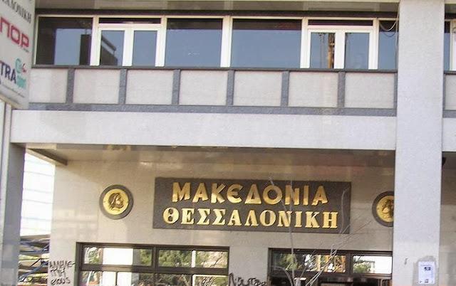 Νέες στάσεις εργασίας στη Μακεδονία