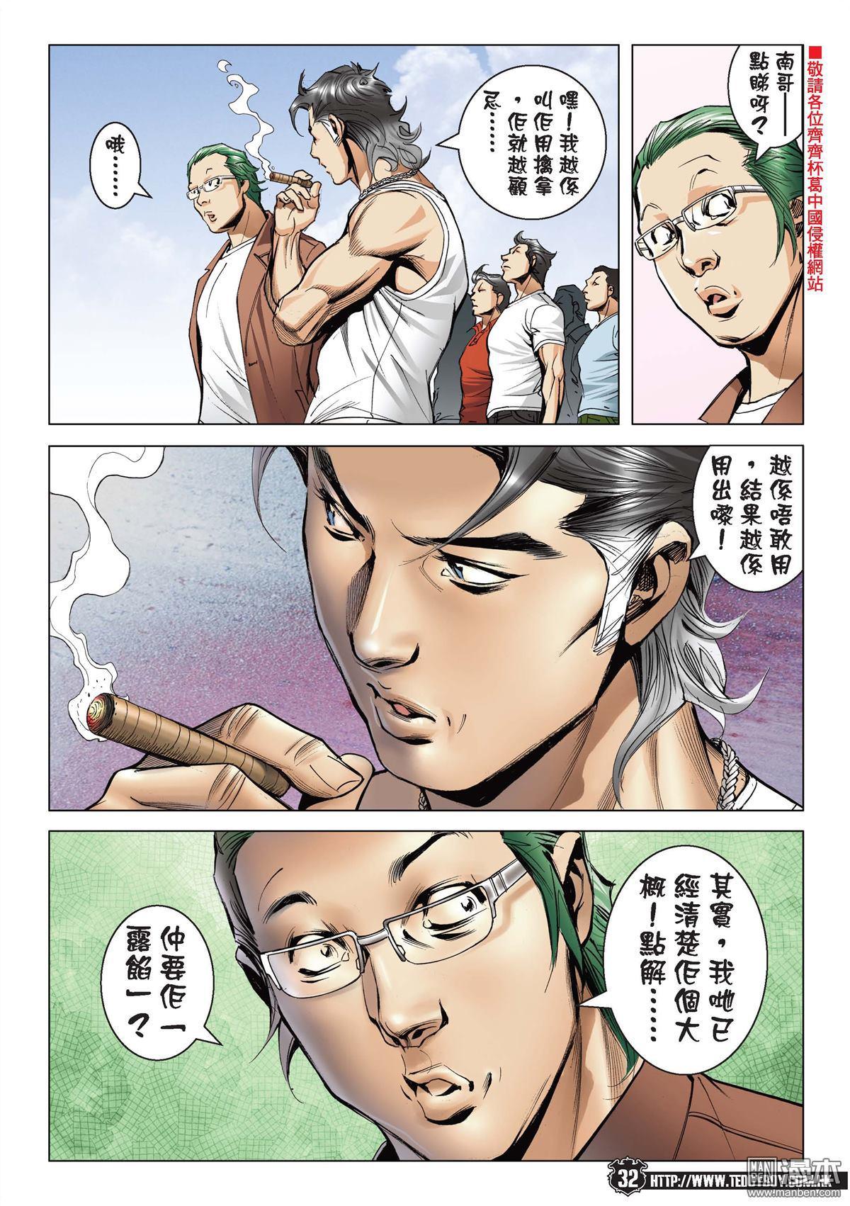 Người Trong Giang Hồ chapter 2146: có số không nói sớm trang 29