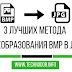 3 лучших метода преобразования BMP в JPG