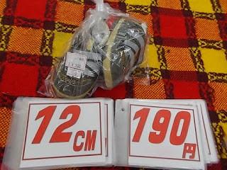 中古品12センチのサンダルは190円