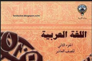 الكتب المدرسية الالكترونية للصف العاشر مناهج الكويت 2018-2019
