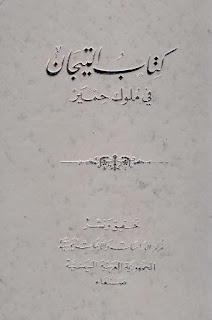 تحميل كتاب التيجان في ملوك حمير - وهب بن منبه pdf