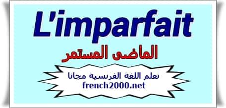 L'imparfait  الماضى المستمرفى اللغة الفرنسية