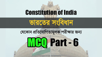 Indian constitution : MCQ questions and answers in Bengali Part-6