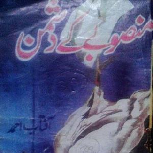 Mansoobay kay Dushman by Aftab Ahmed
