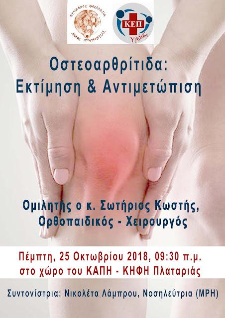 ΚΗΦΗ Πλαταριάς: Ομιλία με θέμα «Οστεοαρθρίτιδα: Εκτίμηση και Αντιμετώπιση»