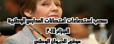 بدء سحب استدعاءات الامتحانات المدرسية الوطنية في الجزائر