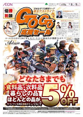 4月8日(土)〜4月9日(日) 埼玉アストライアGOGO応援セール